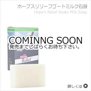 ホープスリリーフゴートミルク石鹸